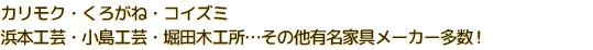 カリモク・イトーキ・くろがね・コイズミ・オカムラ 浜本工芸・小島工芸・堀田木工所…その他有名家具メーカー多数!