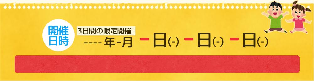 20--年-月-日(-)・-月-日(-)・-月-日(-)